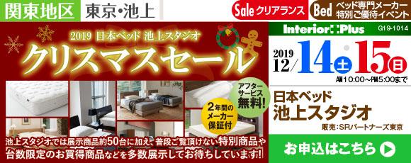 2019 日本ベッド 池上スタジオ クリスマスセール