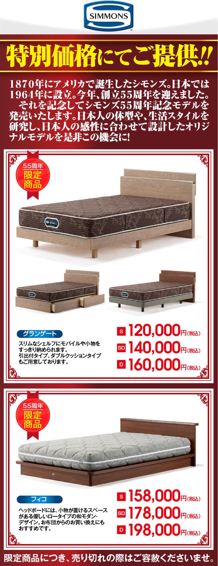 シモンズ特別価格ベッド