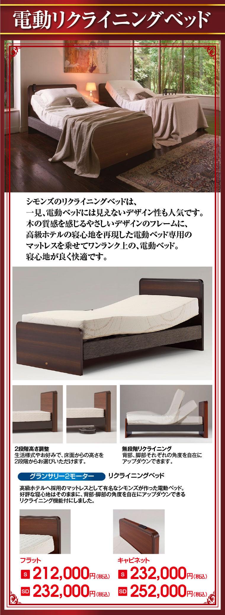 シモンズの電動リクライニングベッド