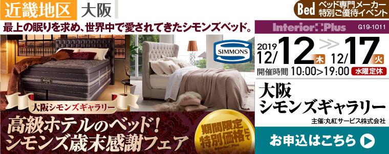 高級ホテルのベッド! シモンズ歳末感謝フェア|大阪シモンズギャラリー