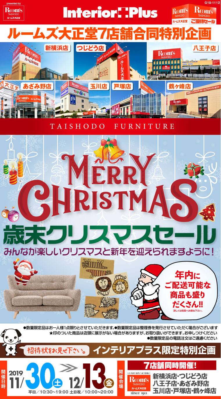 歳末クリスマスセール ルームズ大正堂 7店舗同時開催!