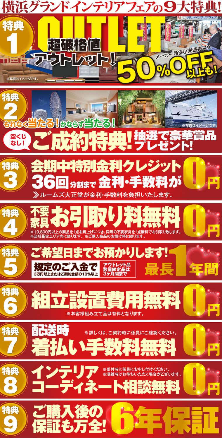 横浜グランドインテリアフェアの特典