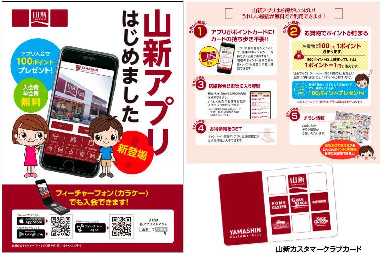 山新アプリ