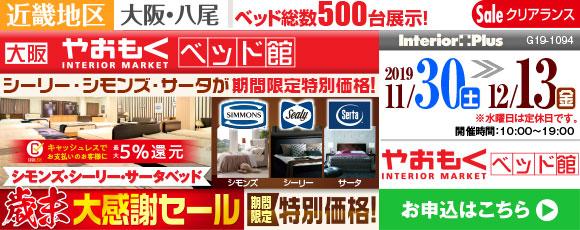 シモンズ・シーリー・サータベッド 歳末大感謝セール|大阪 やおもくベッド館