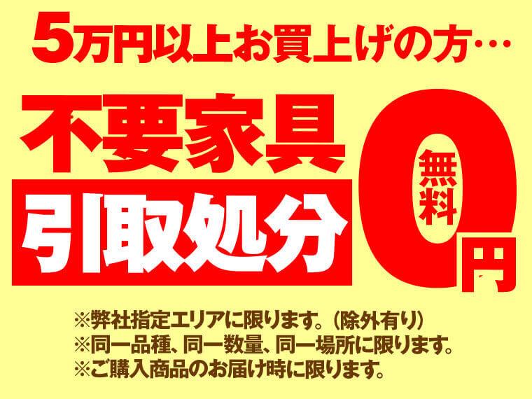 不要家具引取処分0円