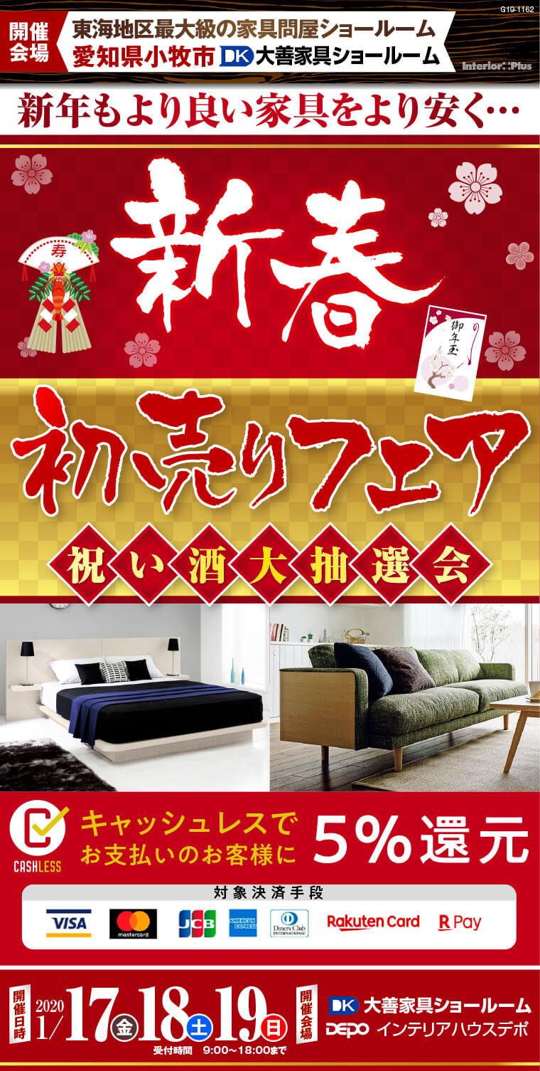 新春・初売りフェア|愛知 大善家具ショールーム(インテリアハウス デポ)
