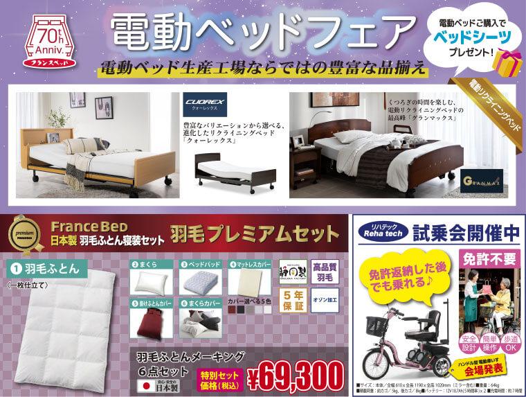 電動ベッドフェア