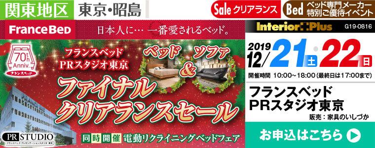 フランスベッド PRスタジオ東京 ベッド&ソファ ファイナルクリアランスセール