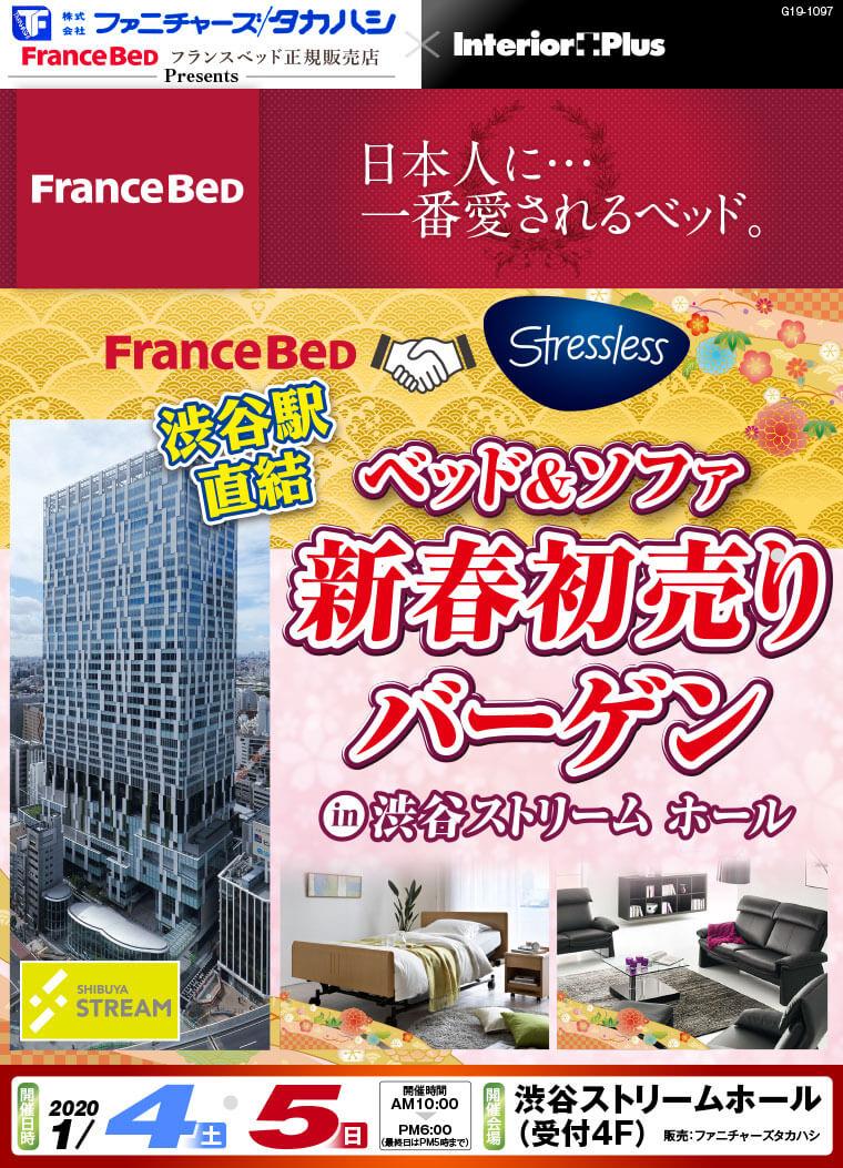 フランスベッド ベッド&ソファ 新春初売りバーゲン 渋谷ストリームホール