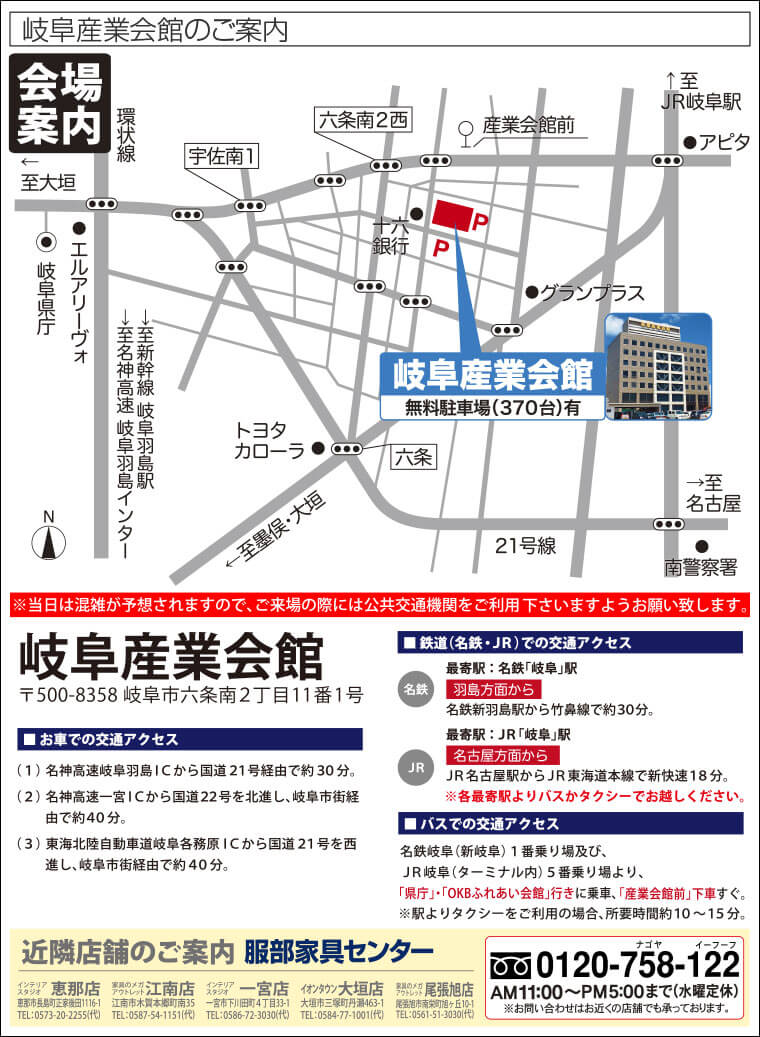 岐阜産業会館へのアクセス