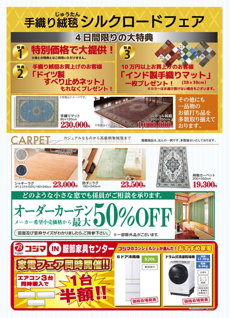 手織り絨毯シルクロードフェア