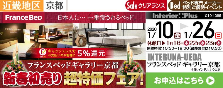 全国初 フランスベッドギャラリー京都 新春初売り 超特価フェア!