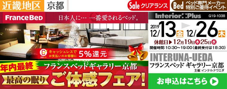 全国初 フランスベッドギャラリー京都 年内最終 最高の眠り ご体感フェア!