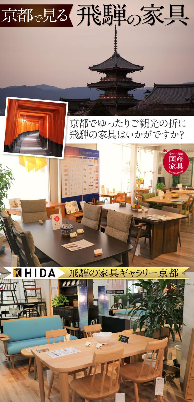飛騨の家具ギャラリー京都