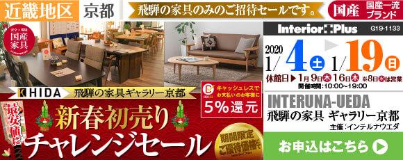 飛騨の家具ギャラリー京都 新春初売り 再安値にチャレンジセール|京都 インテルナウエダ