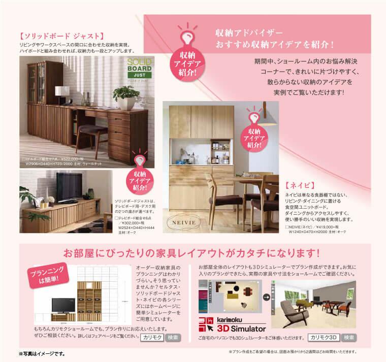カリモク家具のラインナップ