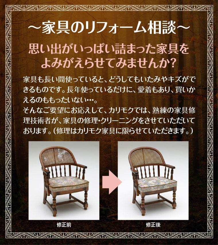 カリモク家具のリフォーム相談