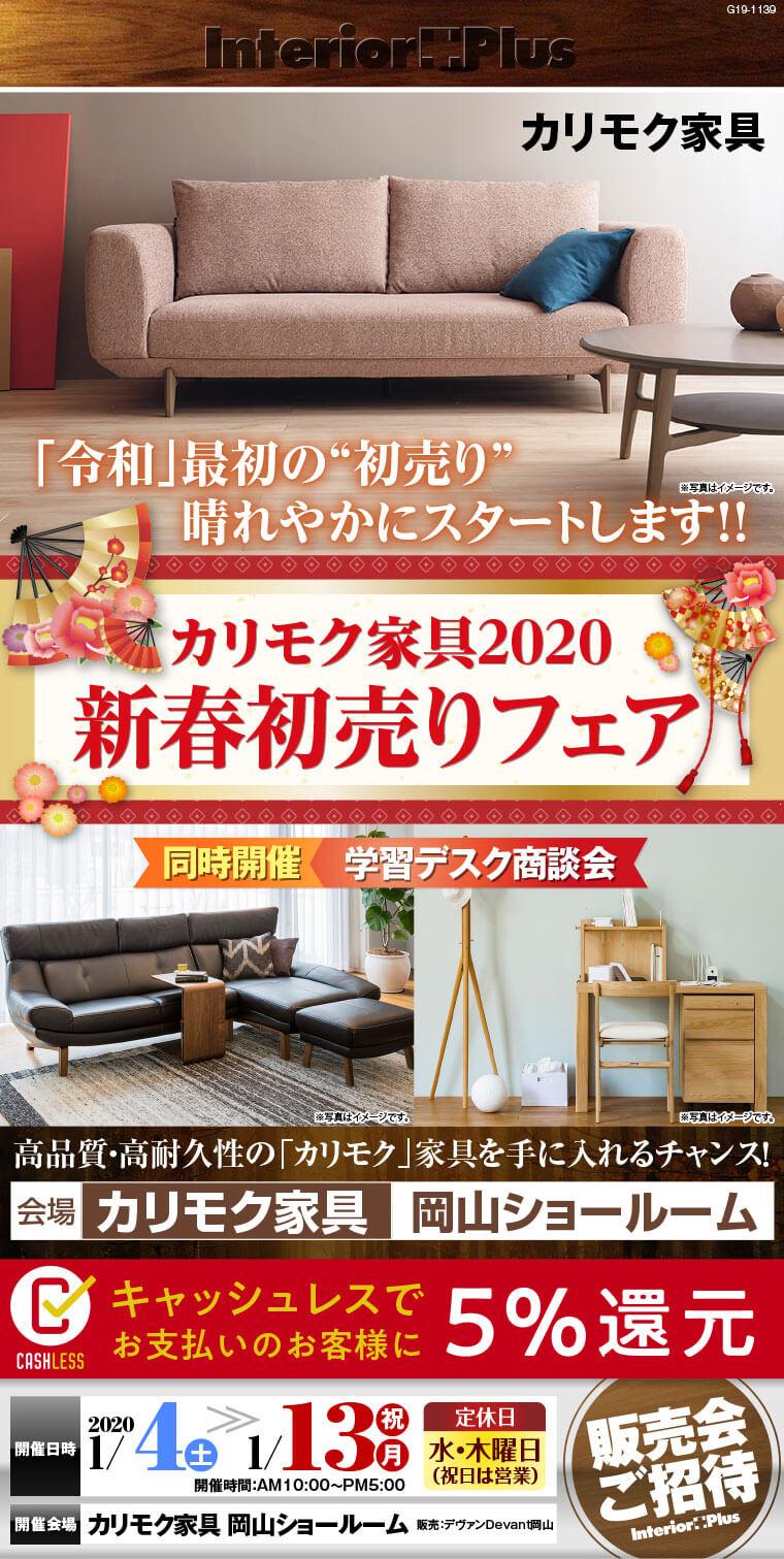 カリモク家具2020 新春初売りフェア カリモク家具 岡山ショールーム