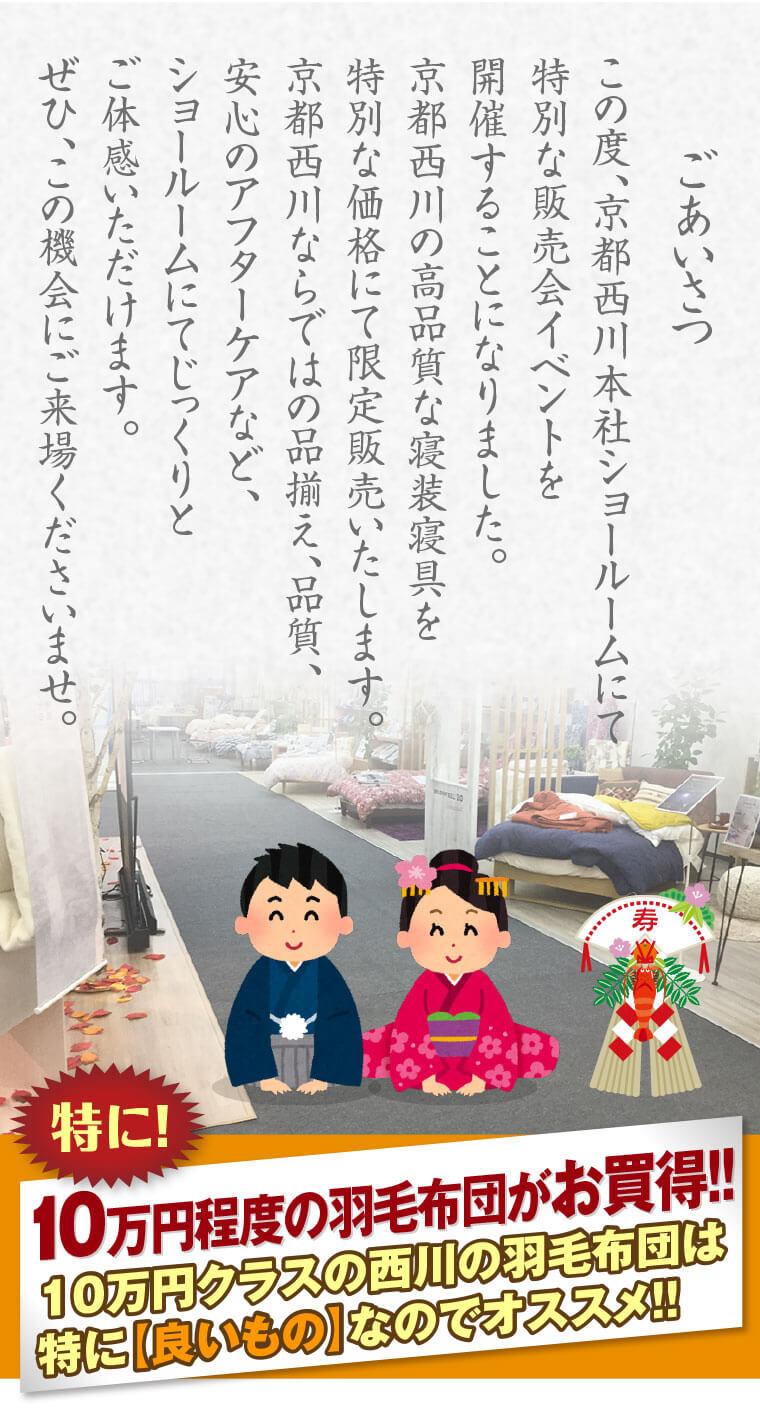 京都西川フェアごあいさつ