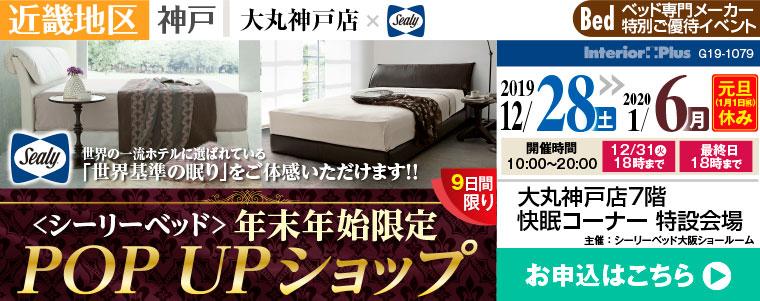 シーリーベッド 年末年始限定 POP UPショップ|大丸神戸店