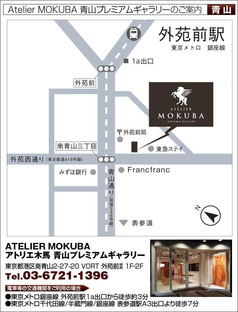 Atelier MOKUBA 青山プレミアムギャラリーのご案内