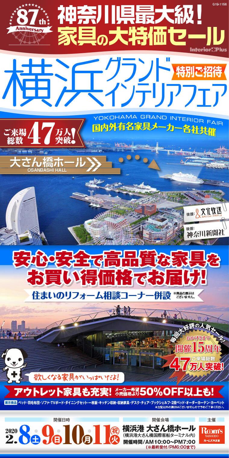 横浜グランドインテリアフェア 家具の大特価セール 横浜港 大さん橋ホール