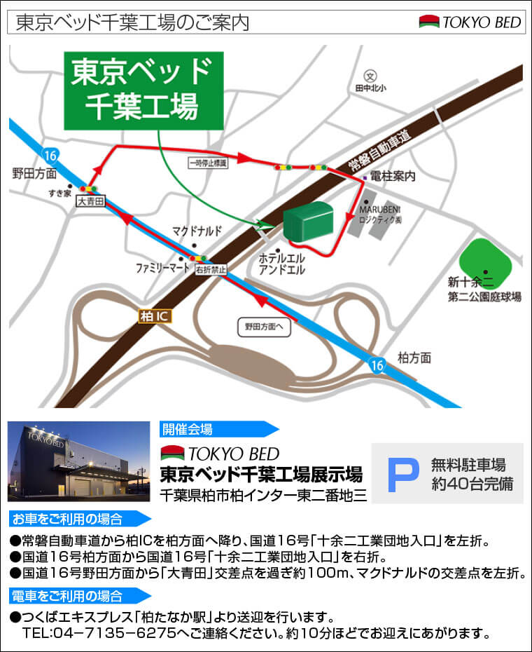 東京ベッド千葉工場へのアクセス