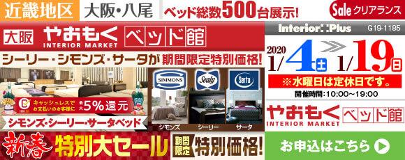 シモンズ・シーリー・サータベッド 新春特別大セール|大阪 やおもくベッド館