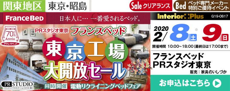 フランスベッド PRスタジオ東京 フランスベッド東京工場大開放セール