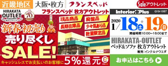 フランスベッド枚方アウトレット 新春初売り 売り尽くしセール!