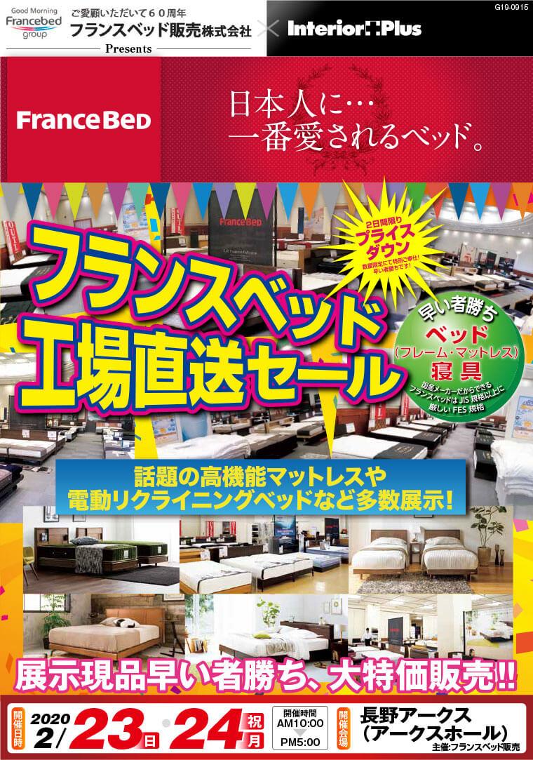 フランスベッド 工場直送セール in 長野 長野アークス(アークスホール)