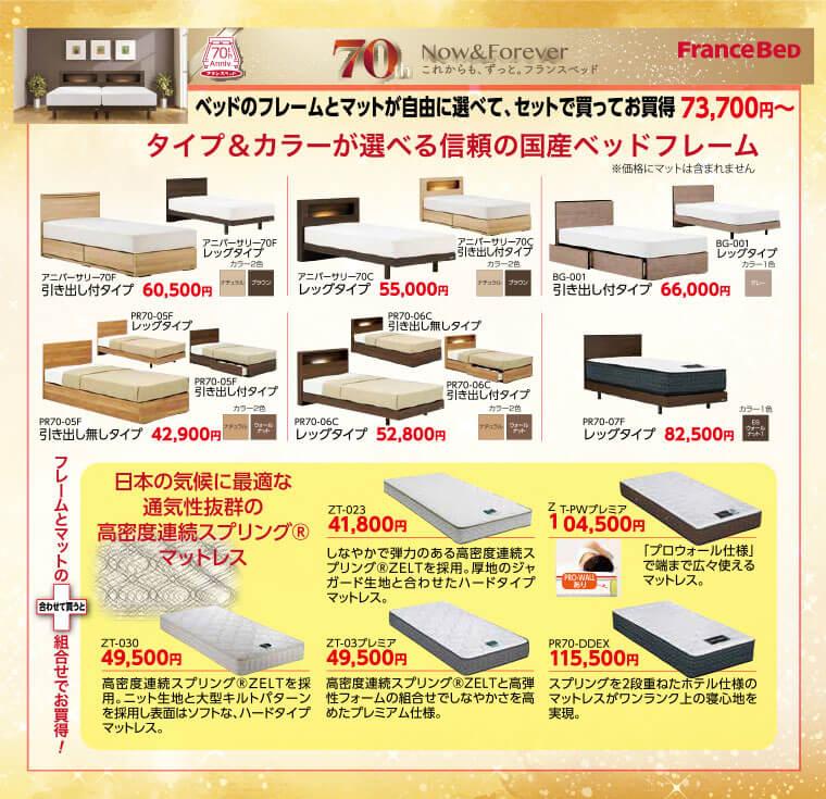フランスベッドのお買得商品