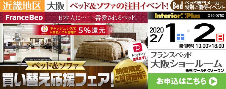 ベッド&ソファ 買い替え応援フェア!|フランスベッド大阪ショールーム