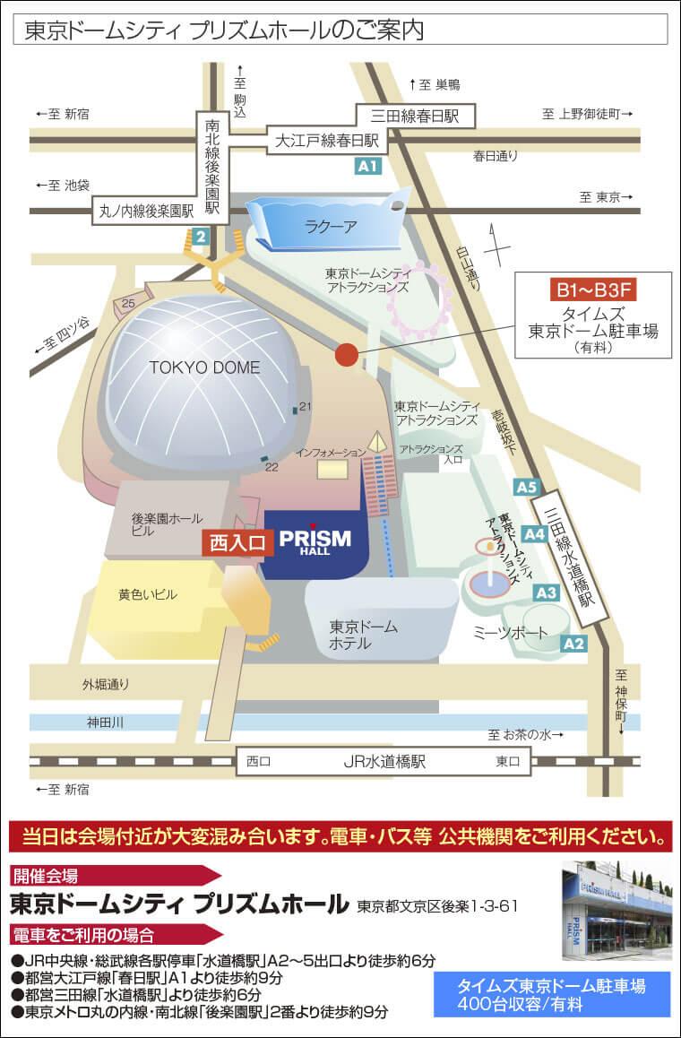東京ドームシティ プリズムホールへのアクセス