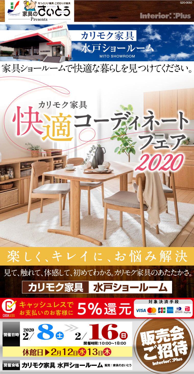 カリモク家具 水戸ショールーム  快適コーディネートフェア 2020