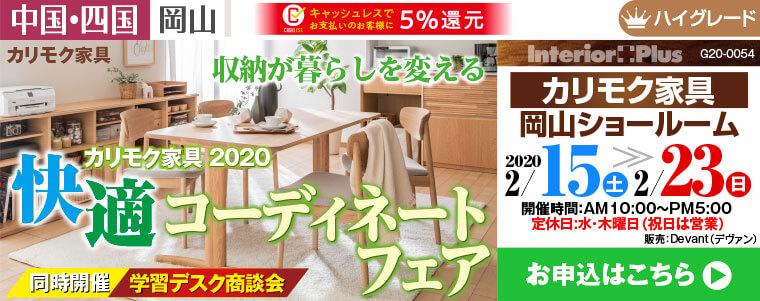 カリモク家具2020 快適コーディネートフェア|カリモク家具 岡山ショールーム
