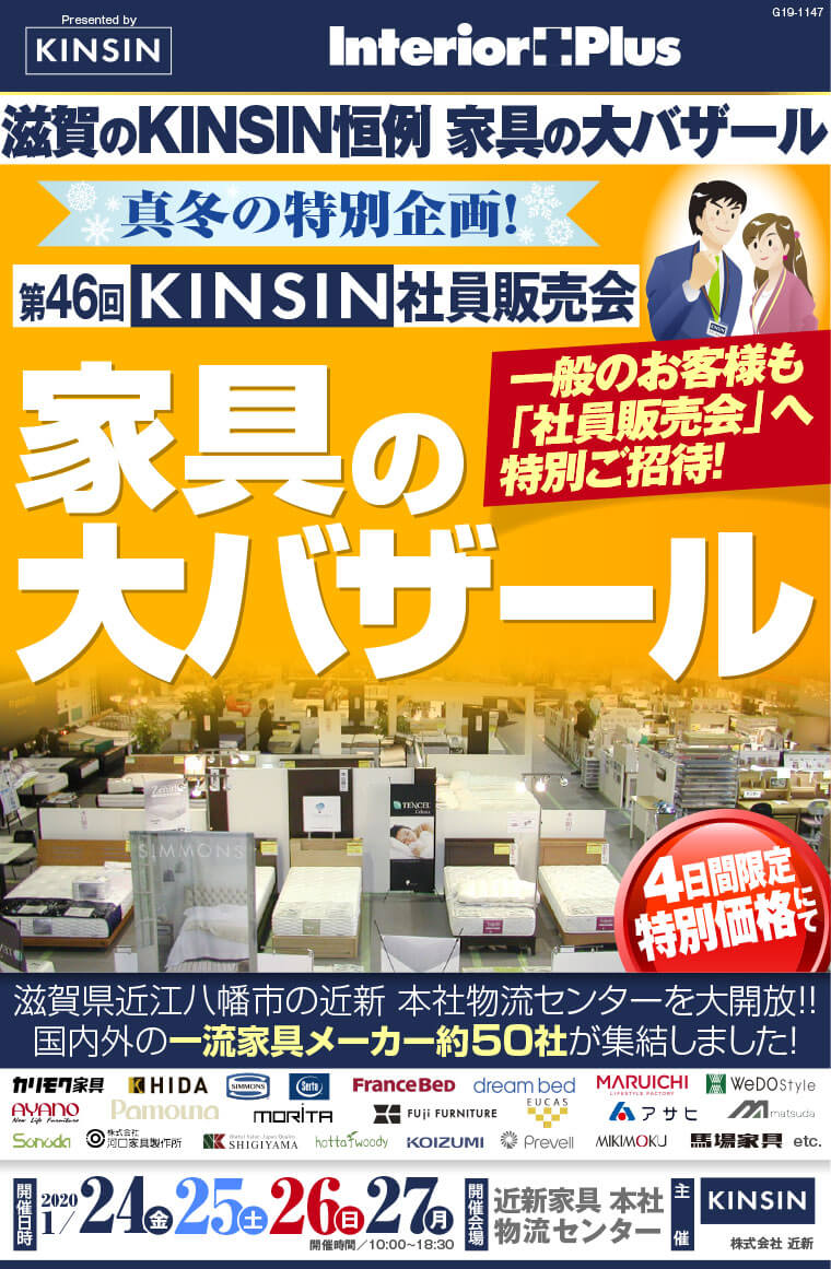 KINSIN社員販売会 家具の大バザール|滋賀近新本社物流センター