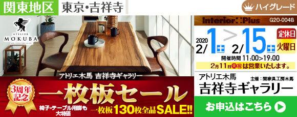 アトリエ木馬 吉祥寺ギャラリー 3周年記念 一枚板セール