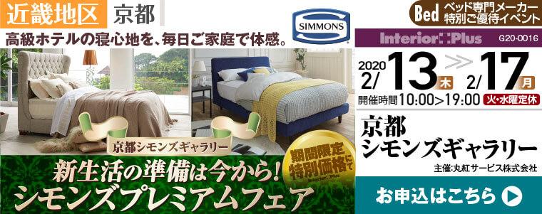 新生活の準備は今から! シモンズプレミアムフェア|京都シモンズギャラリー