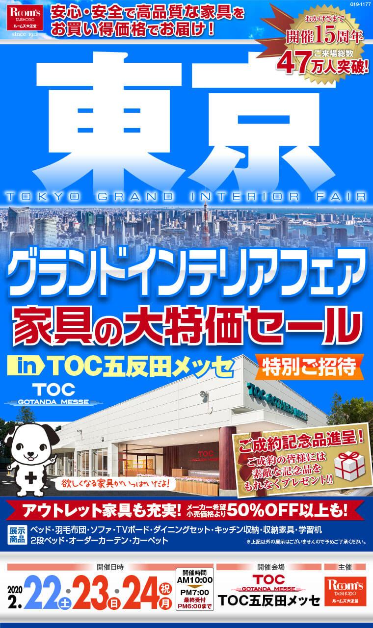 東京グランドインテリアフェア 家具の大特価セール|TOC五反田メッセ