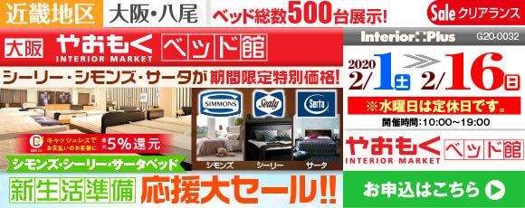 シモンズ・シーリー・サータベッド 新生活準備 応援大セール!!|大阪 やおもくベッド館