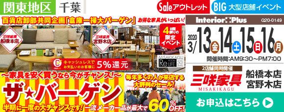 ザ・バーゲン|三咲家具 2店舗同時開催!