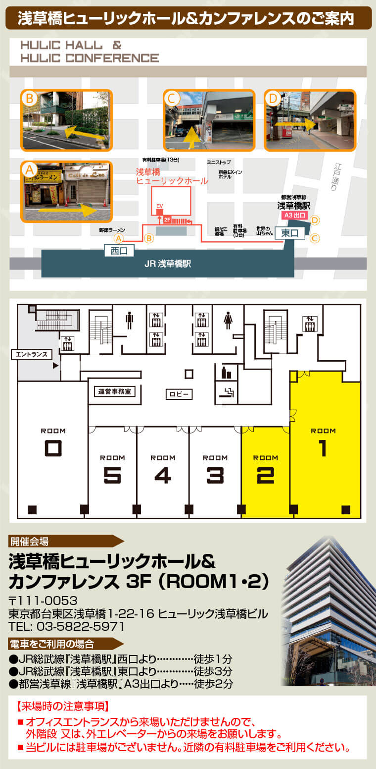 浅草橋ヒューリックホール&カンファレンスへのアクセス