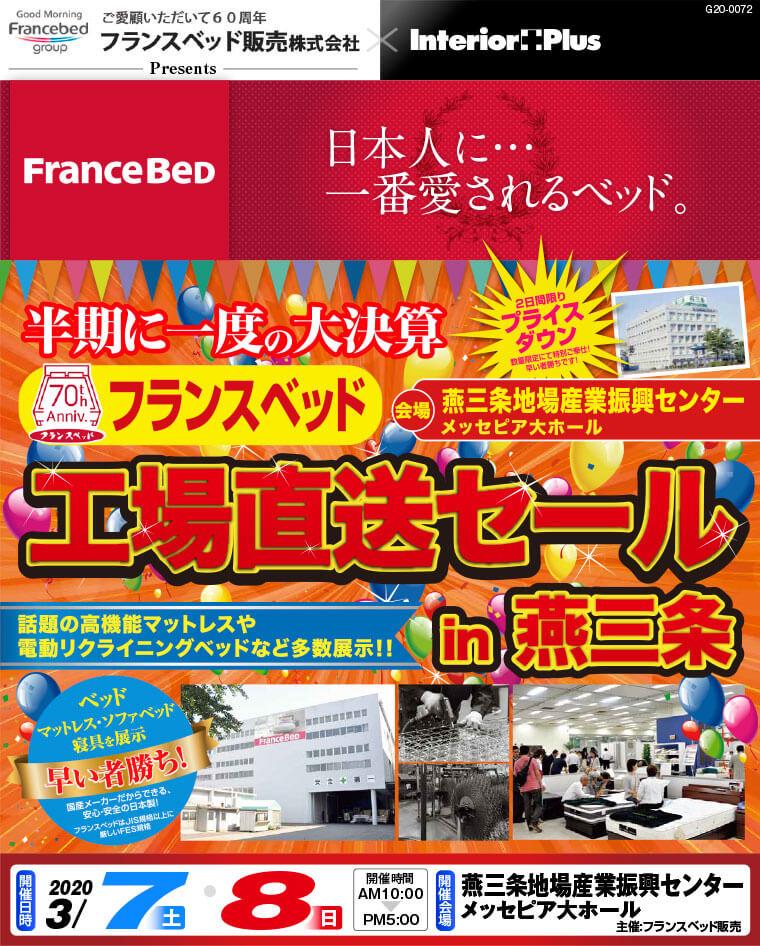 フランスベッド 工場直送セール|燕三条地場産業振興センター