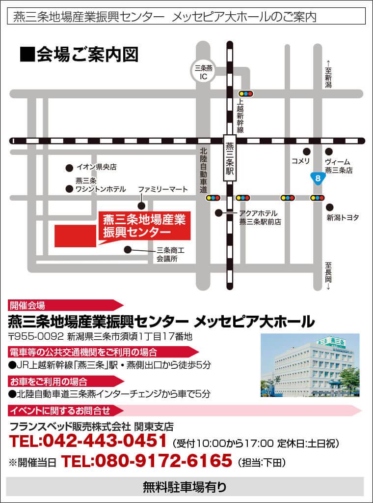 燕三条地場産業振興センター  メッセピア大ホールへのアクセス
