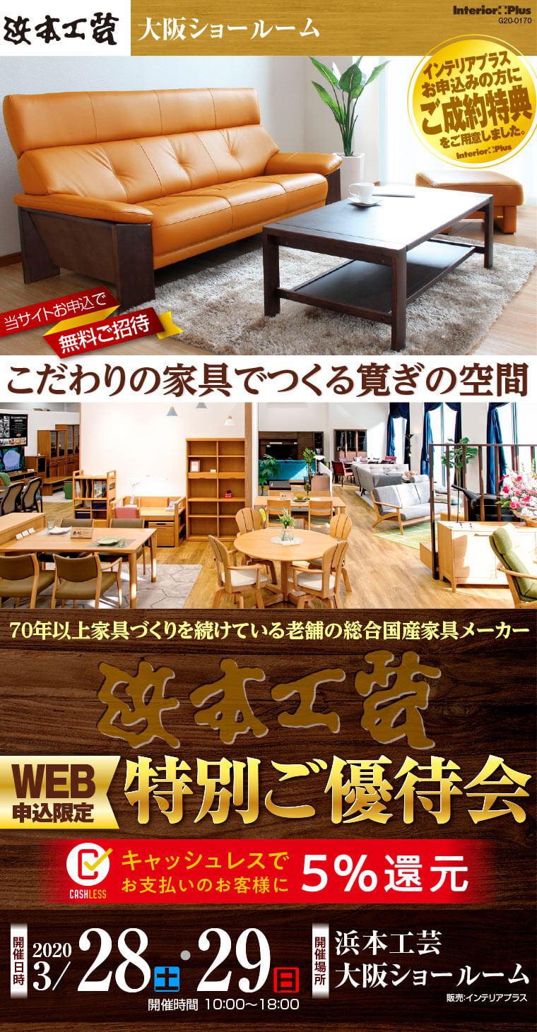 浜本工芸 大阪ショールーム WEB申込限定 特別ご優待会