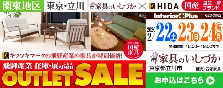 家具のいしづか 飛騨産業 在庫・展示品アウトレットセール|東京・立川