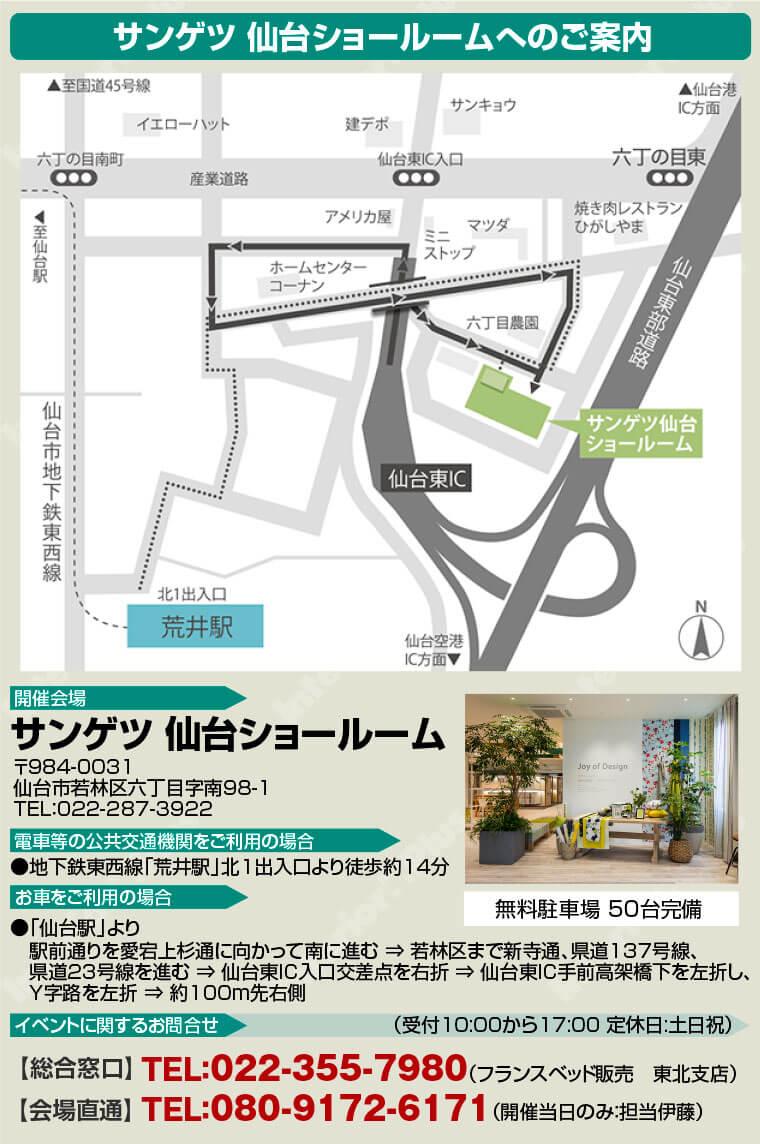 サンゲツ 仙台ショールームへのアクセス