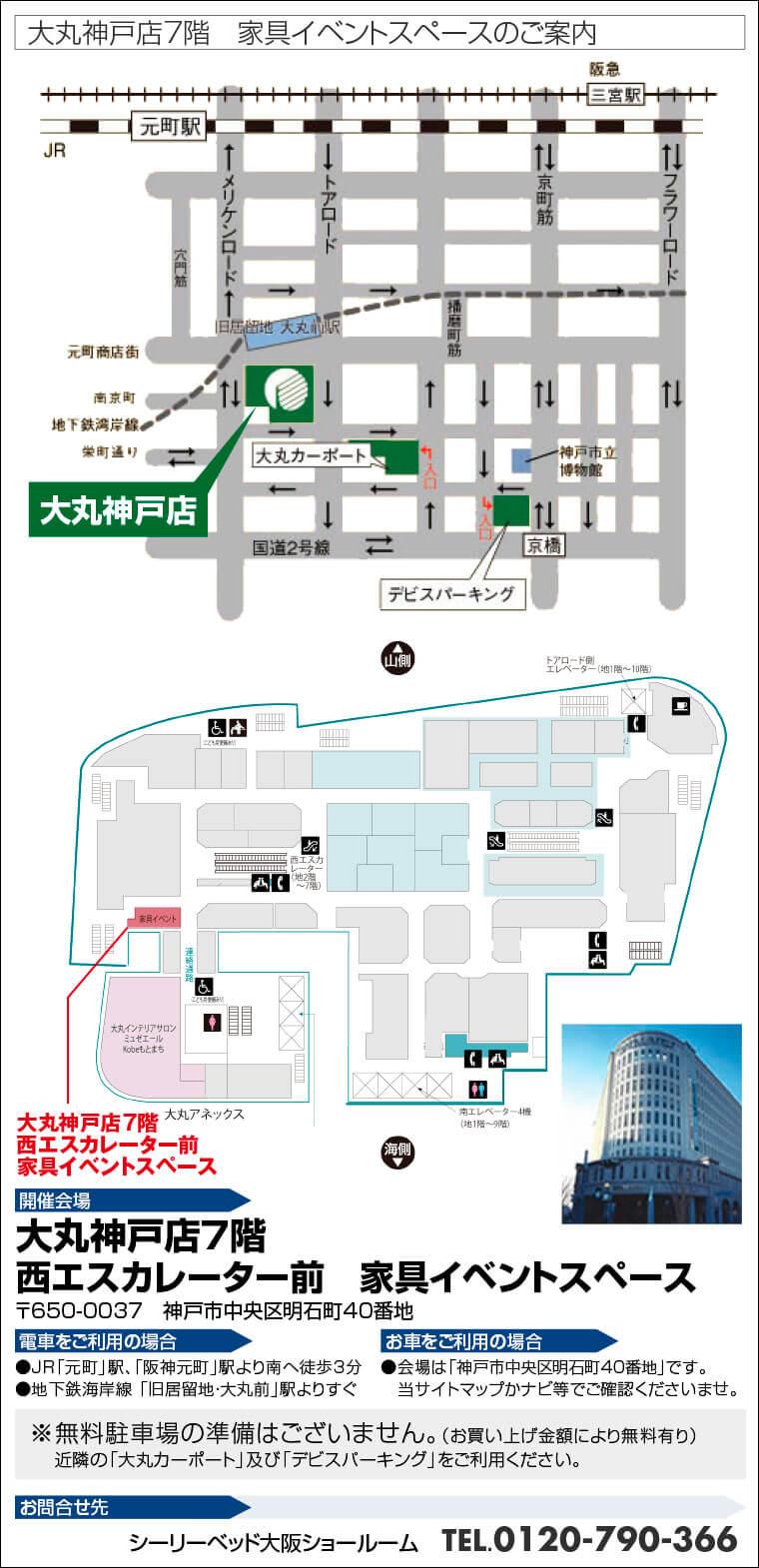 大丸神戸店7階 家具イベントスペースへのアクセス