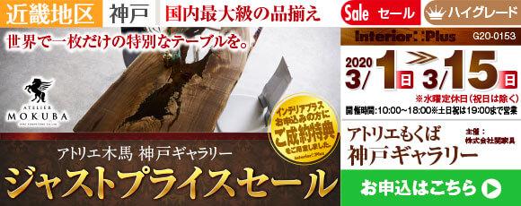 アトリエ木馬 神戸ギャラリー ジャストプライスセール